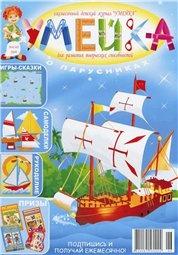 Журнал Умейка №06 2009