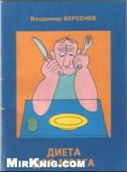 Книга Диета для мозга