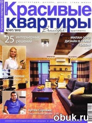 Книга Красивые квартиры №6 (июнь 2012)