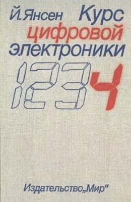 Книга Курс цифровой электроники. Том 4. Микрокомпьютеры