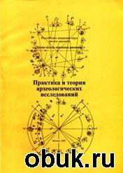 Книга Практика и теория археологических исследований. Труды отдела охранных раскопок