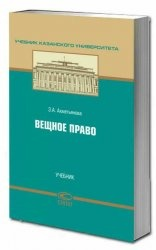 Книга Вещное право