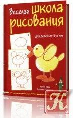 Книга Веселая школа рисования для детей от 3-х лет
