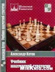 Книга Учебник шахматной стратегии