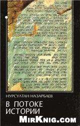 Книга В потоке истории