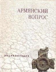 Армянский вопрос. Энциклопедия