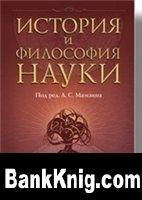 Книга История и философия науки pdf в архиве 1,58Мб