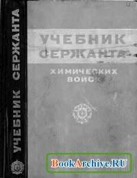 Книга Учебник сержанта химических войск.