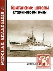 Морская Коллекция № 08 2012. Британские шлюпы Второй мировой войны