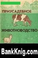 Журнал Приусадебное животноводство (Справочник) doc 3,5Мб