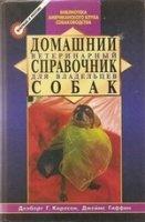 Книга Домашний ветеринарный справочник для владельцев собак pdf 35Мб