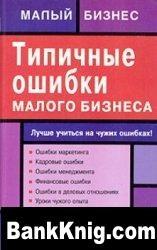 Книга Типичные ошибки малого бизнеса pdf 68,5Мб