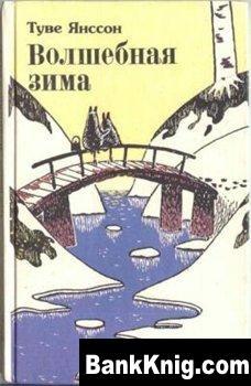 Книга Волшебная зима pdf + fb2 2,24Мб