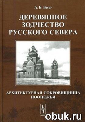 Книга Деревянное зодчество Русского Севера: Архитектурная сокровищница Поонежья