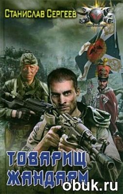 Книга Станислав Сергеев - Товарищ жандарм (аудиокнига)