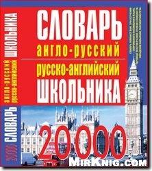 Книга Англо-русский, русско-английский словарь школьника