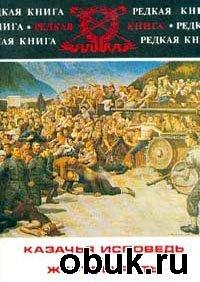 Книга Казачья исповедь. Жертвы Ялты