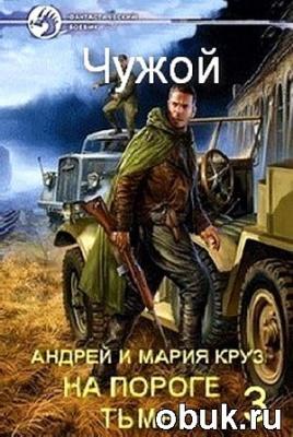Книга Андрей Круз, Мария Круз - На пороге Тьмы 3. Чужой
