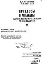 Книга Процессы и аппараты целлюлозно-бумажного производства