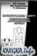 Книга Проектування одягу раціональними асортиментними серіями