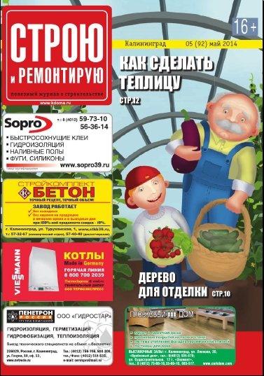 Книга Журнал : Строю и ремонтирую №5 (92) (Май 2014)