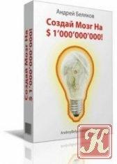 Книга Создай Мозг на 1.000.000.000