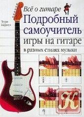 Книга Все о гитаре. Подробный самоучитель игры на гитаре в разных стилях музыки