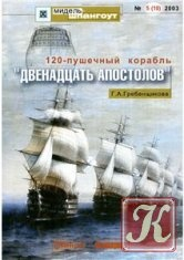 """Книга 120-пушечный корабль """"Двенадцать Апостолов"""""""