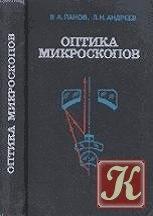 Книга Оптика микроскопов