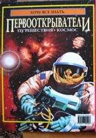 Книга Первооткрыватели, путешествия, космос