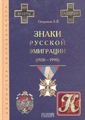 Книга Знаки русской эмиграции 1920-1990