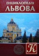 Книга Козицький А., Підкова І. (ред.)  - Енциклопедія Львова. Том 1