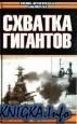 Книга Морские битвы Первой мировой: Схватка гигантов