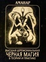 Балабан А.А - Черная магия в теории и на практике (2002)