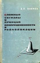 Книга Сложные сигналы и принцип неопределенности в радиолокации