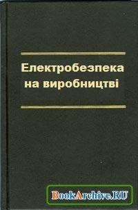 Книга Електробезпека на виробництві.