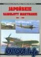 Книга Japońskie samoloty marynarki 1912-1945