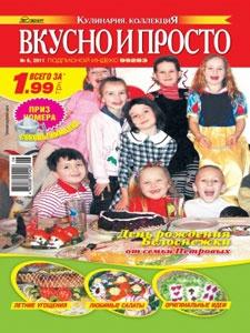 Журнал Журнал Вкусно и просто №6 2011