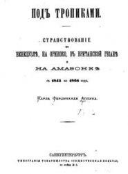 Книга Под Тропиками. Странствование по Венесуэле, на Ориноко и Амазонке.