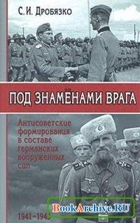 Книга Под знаменами врага. Антисоветские формирования в составе германских вооруженных сил 1941-1945.