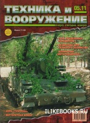 Техника и вооружение № 5 2011