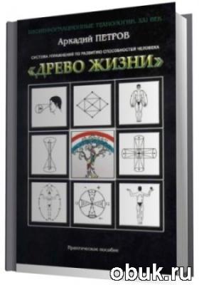 Книга Система упражнений по развитию способностей человека «Древо Жизни»