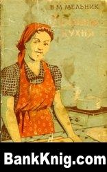 Книга Домашняя кухня