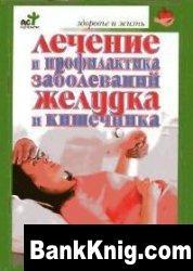 Книга Лечение и профилактика желудка и кишечника