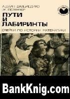 Книга Пути и лабиринты. Очерки по истории математики