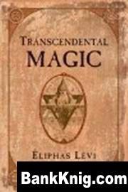Книга Трансцендентальная магия