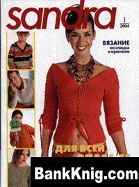 Книга коллектив - Sandra №№1-12, 2004 (Россия)
