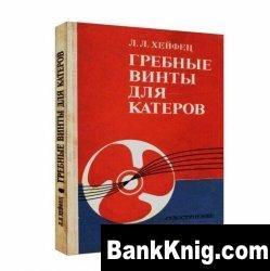 Книга Гребные винты для катеров