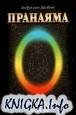Аудиокнига Праниаяма. Путь к тайнам йоги