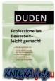Аудиокнига Duden. Professionelles Bewerben - leicht gemacht.